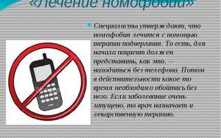 Номофобия — боязнь остаться без мобильного телефона (без связи)