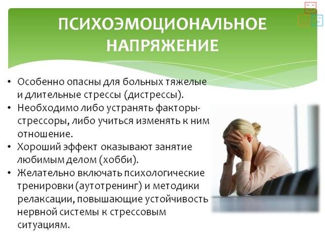 Как снять стресс: способы и методы борьбы