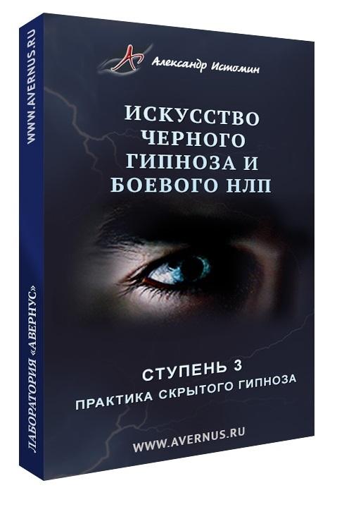 Боевое НЛП: гипноз