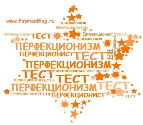Тест на перфекционизм: как понять, что ты перфекционист