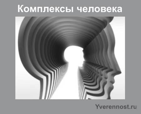 Что такое комплексы у человека в психологии