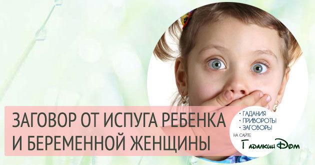 Как вылить испуг у ребенка в домашних условиях на воске